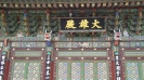 La Corée en images